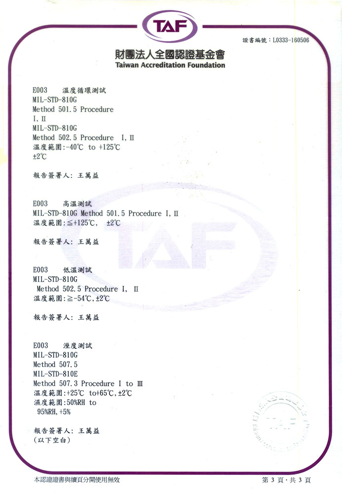 台威TAF證書(105-108)中-1/3頁